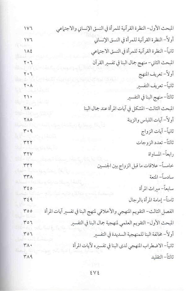 ص 474محتويات كتاب التوظيف الحداثي لايآت المرأة وإشكالياتة