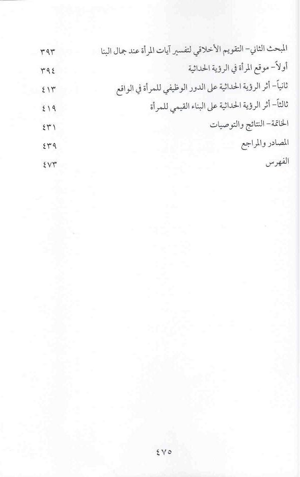 ص 475محتويات كتاب التوظيف الحداثي لايآت المرأة وإشكالياتة