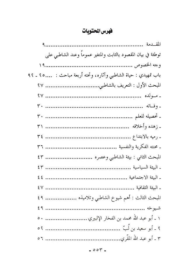 ص 553 محتويات كتاب الثابت والمتغير