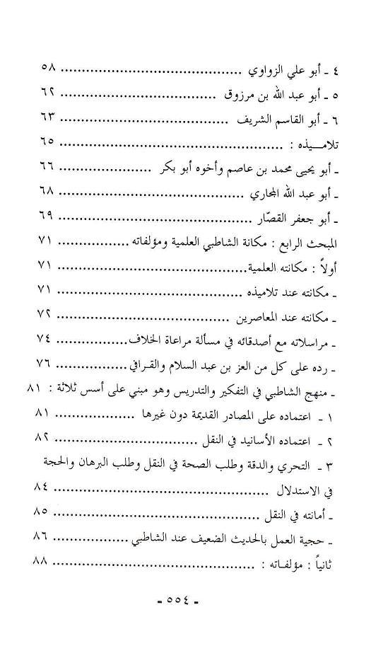 ص 554 محتويات كتاب الثابت والمتغير
