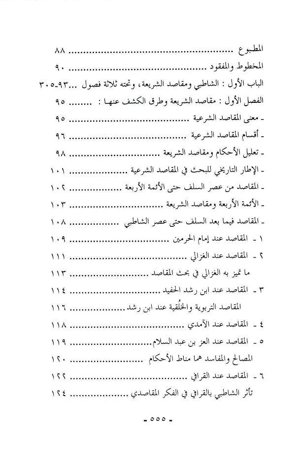 ص 555 محتويات كتاب الثابت والمتغير