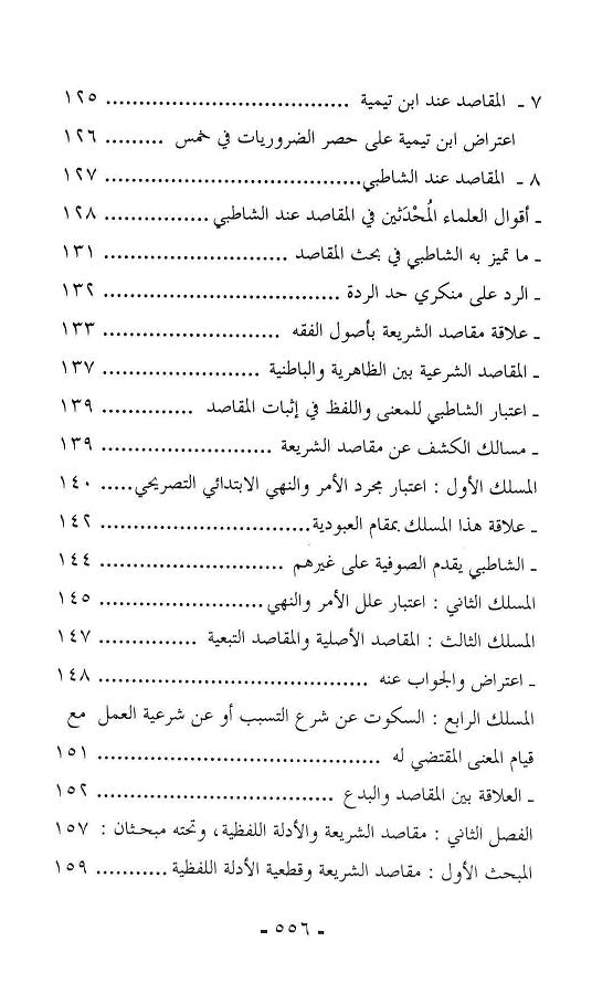 ص 556 محتويات كتاب الثابت والمتغير