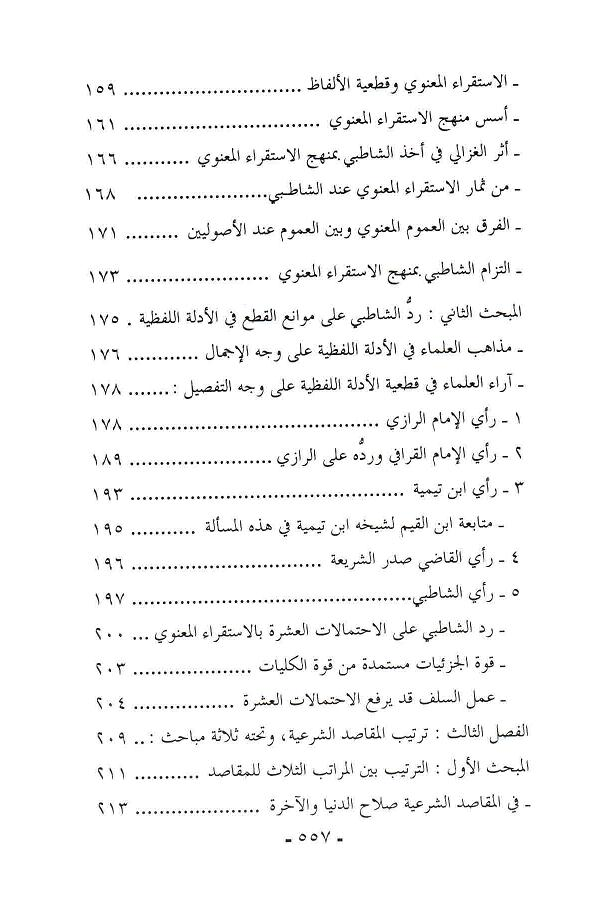 ص 557 محتويات كتاب الثابت والمتغير