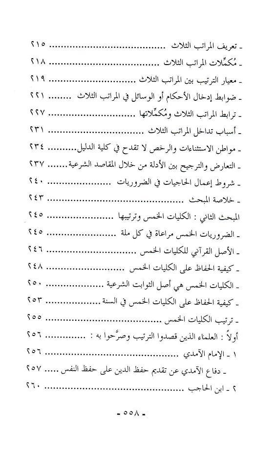 ص 558 محتويات كتاب الثابت والمتغير