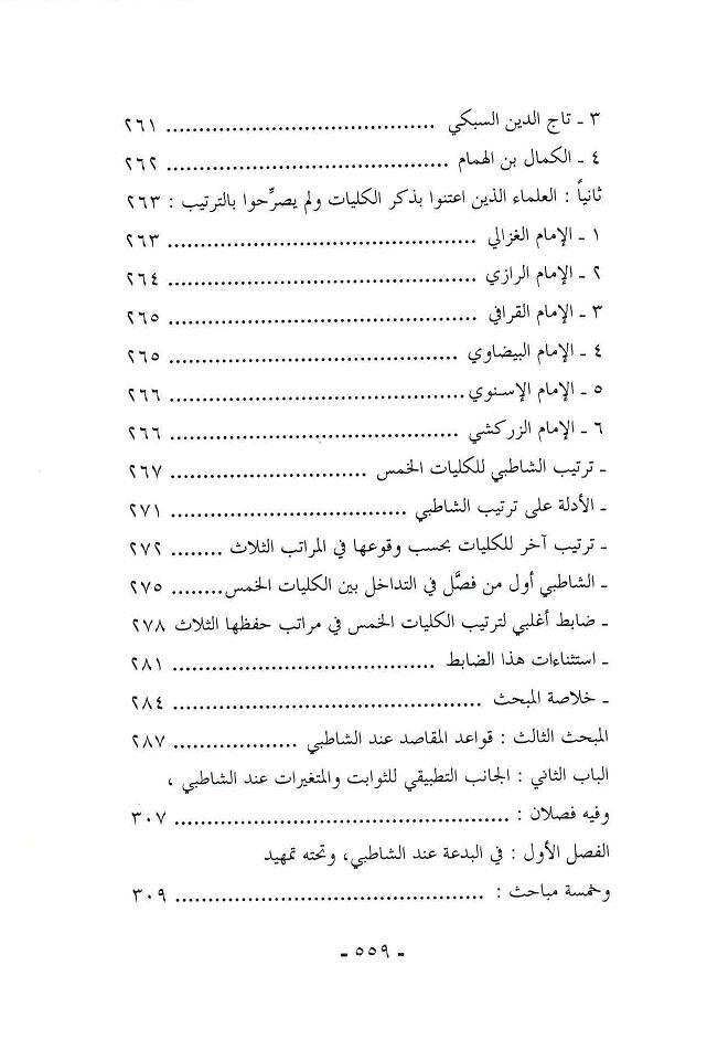 ص 559 محتويات كتاب الثابت والمتغير
