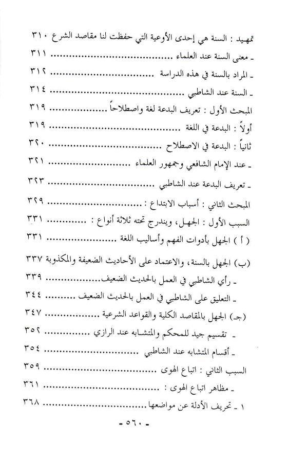 ص 560 محتويات كتاب الثابت والمتغير