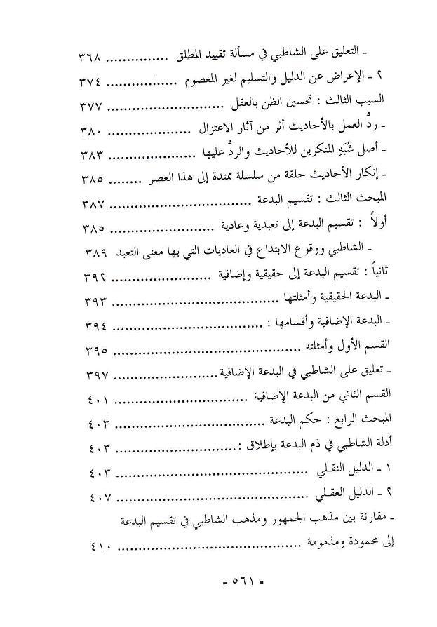 ص 561 محتويات كتاب الثابت والمتغير