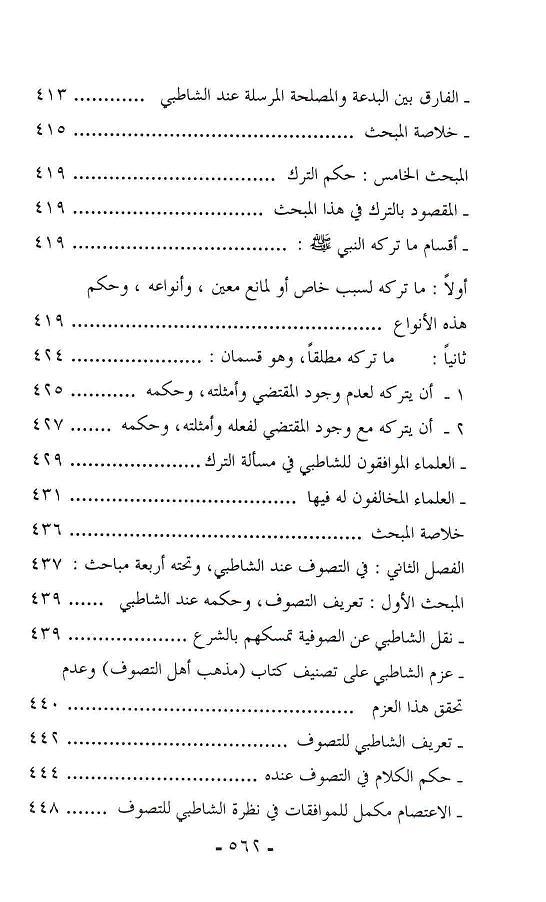 ص 562 محتويات كتاب الثابت والمتغير