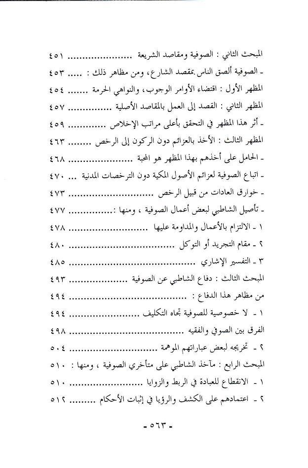 ص 563 محتويات كتاب الثابت والمتغير