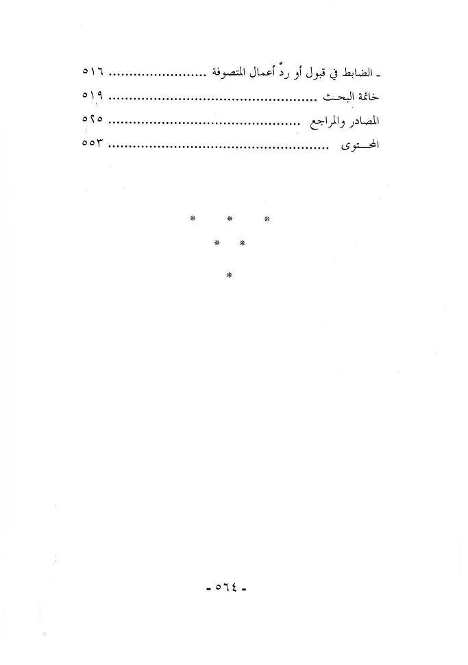 ص 564 محتويات كتاب الثابت والمتغير