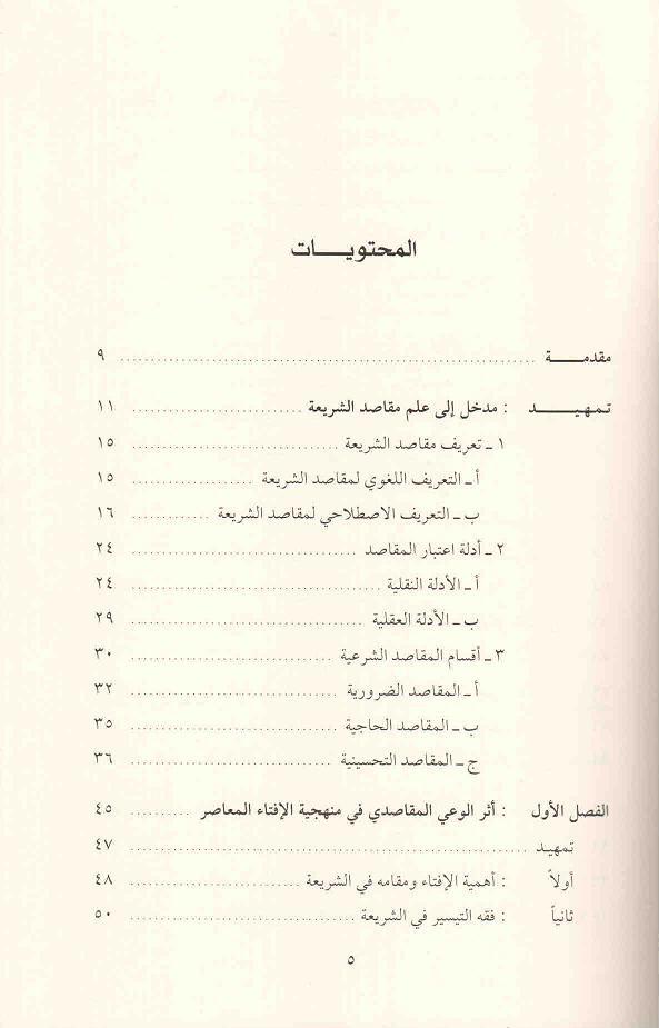 ص 5 محتويات كتاب الوعي المقاصدي