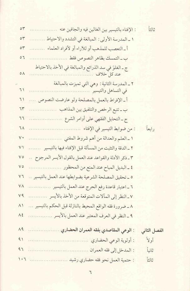 ص6 محتويات كتاب الوعي المقاصدي