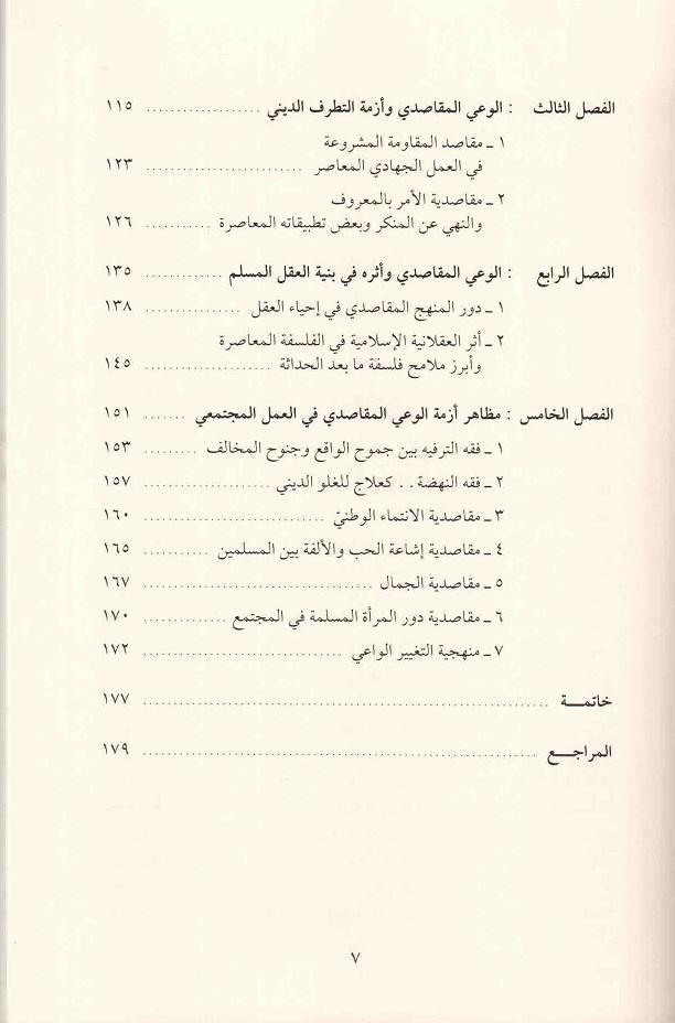 ص7 محتويات كتاب الوعي المقاصدي