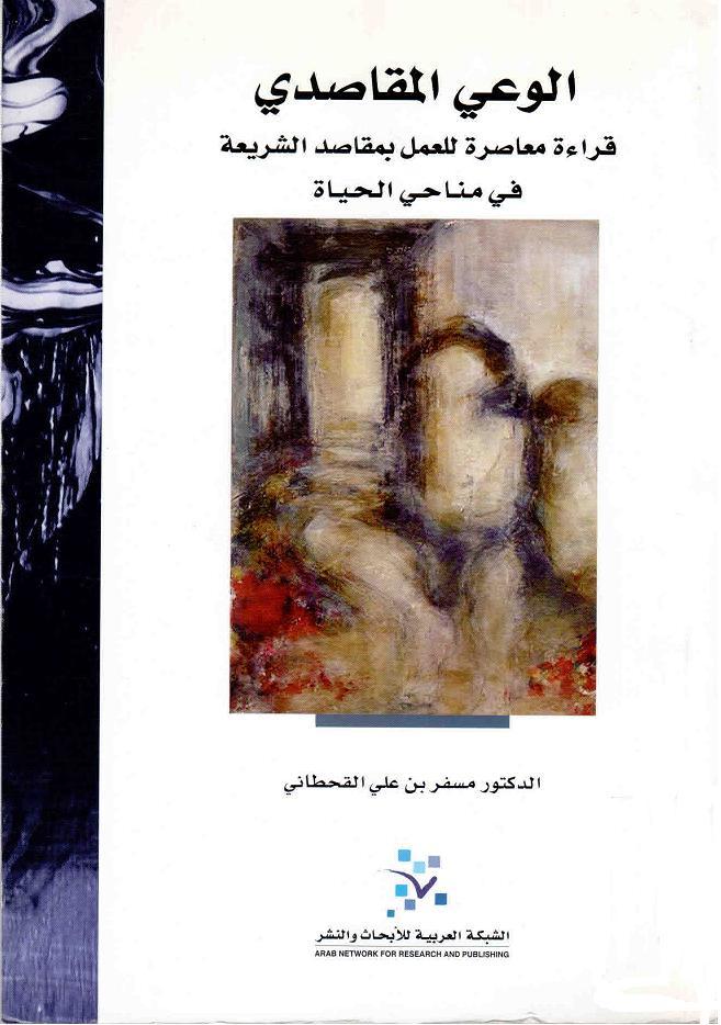 غلاف كتاب الوعي المقاصدي
