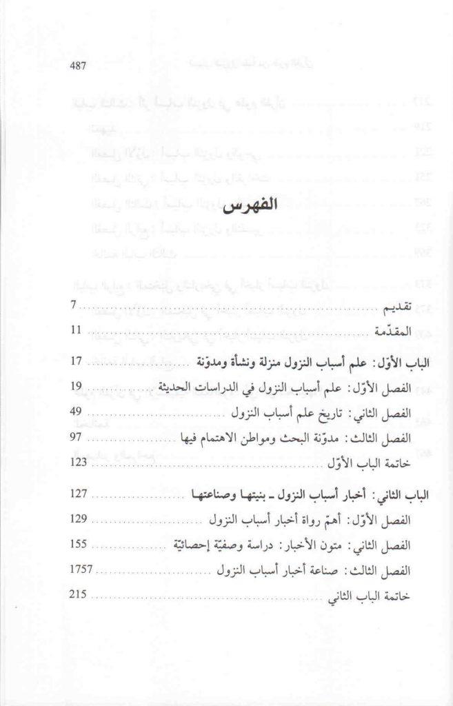 ص. 487 قائمة محتويات كتاب أسباب النزول