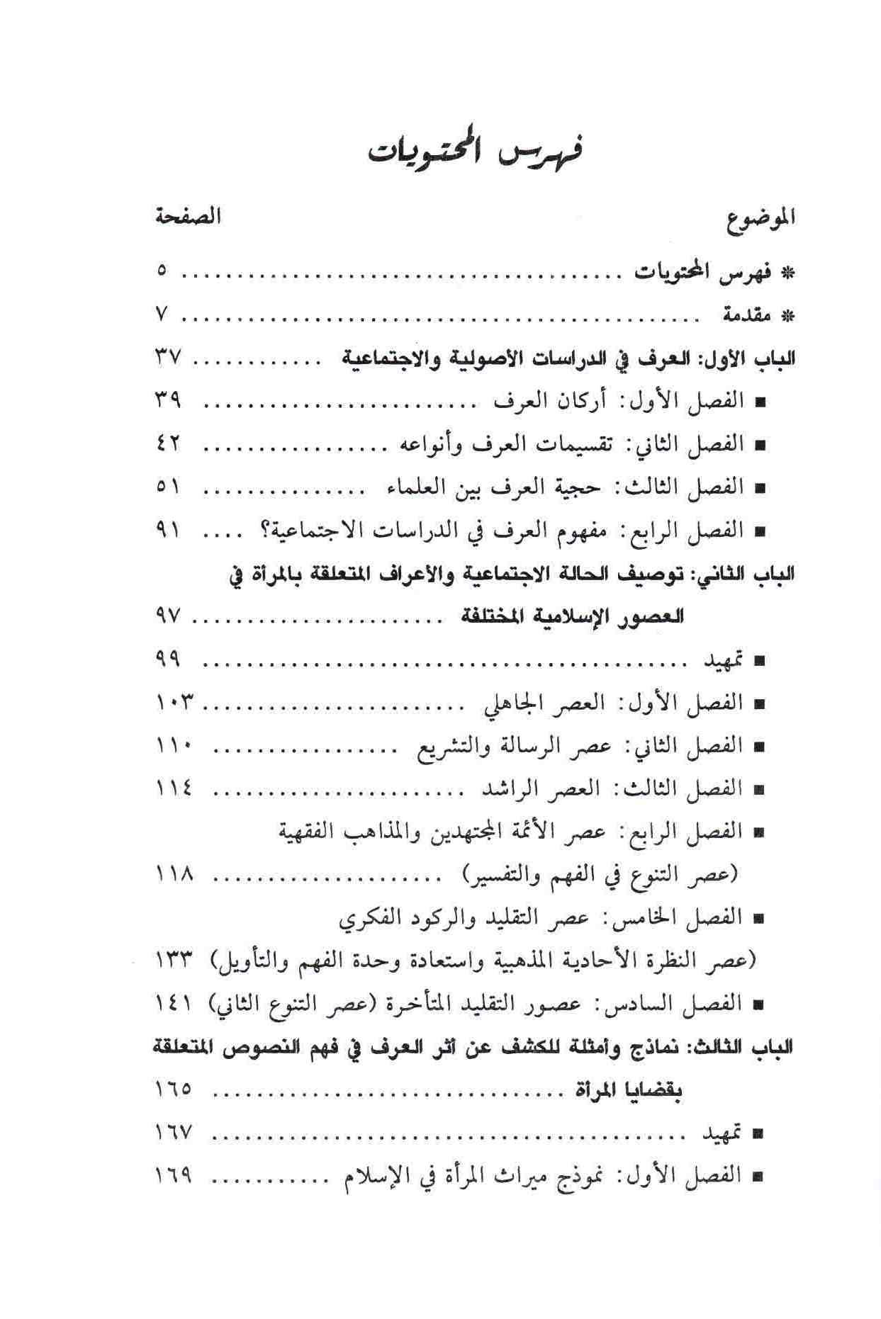 ص 5 محتويات كتاب أثر العرف