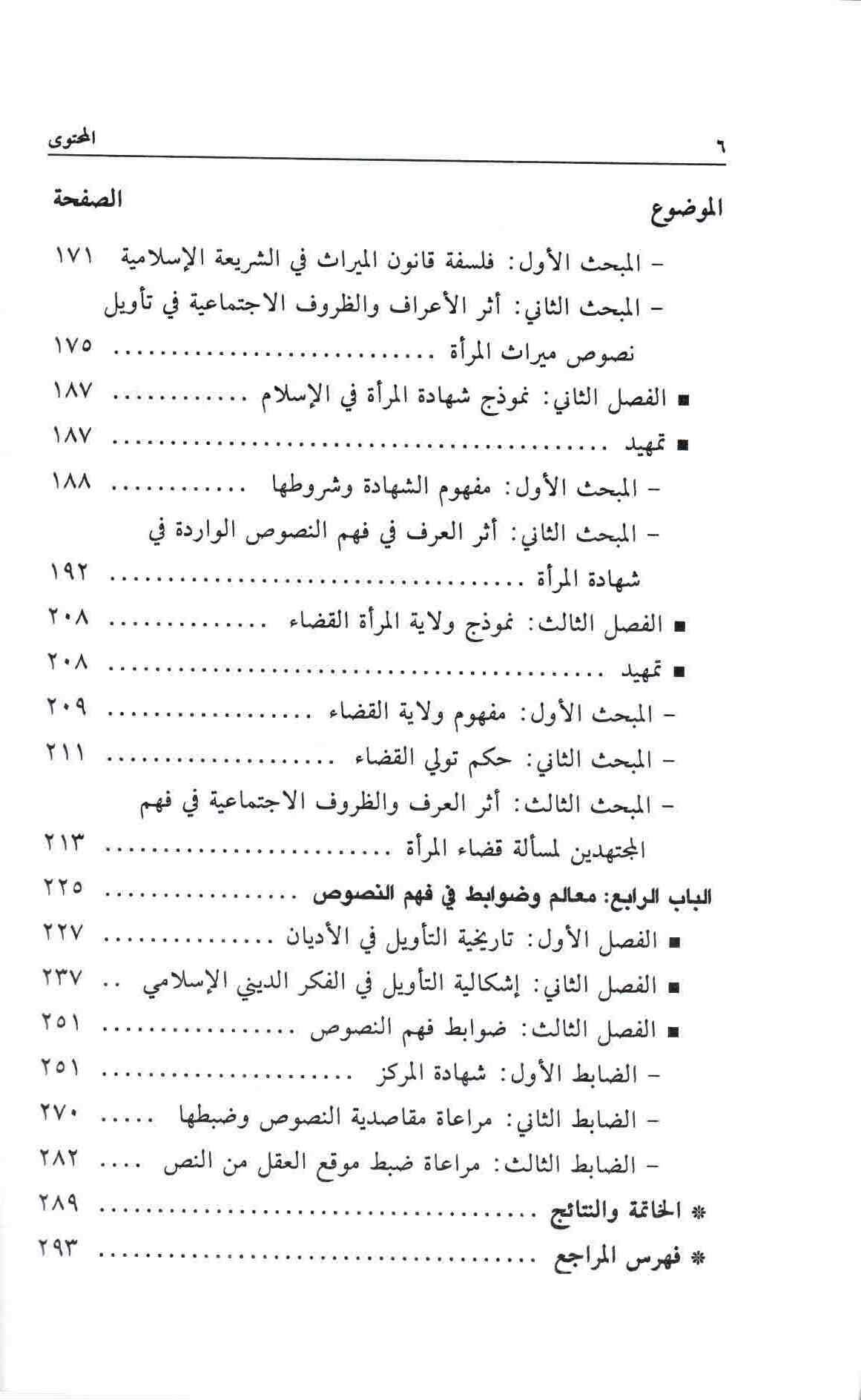 ص 6 محتويات كتاب أثر العرف