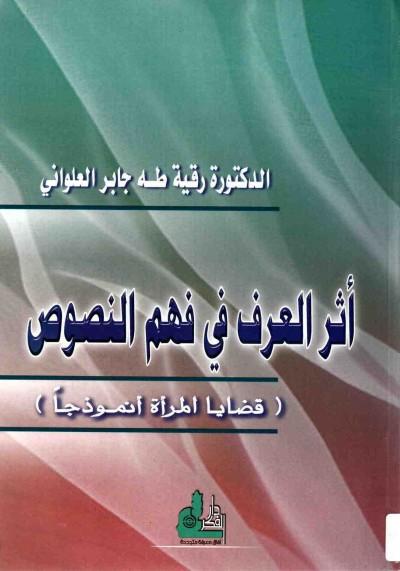 غلاف كتاب أثر العرف