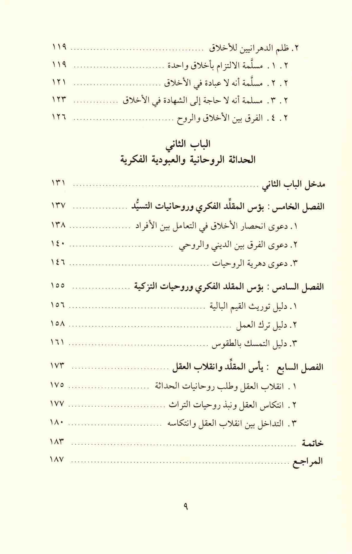 ص 9 محتويات كتاب بؤس الدهر