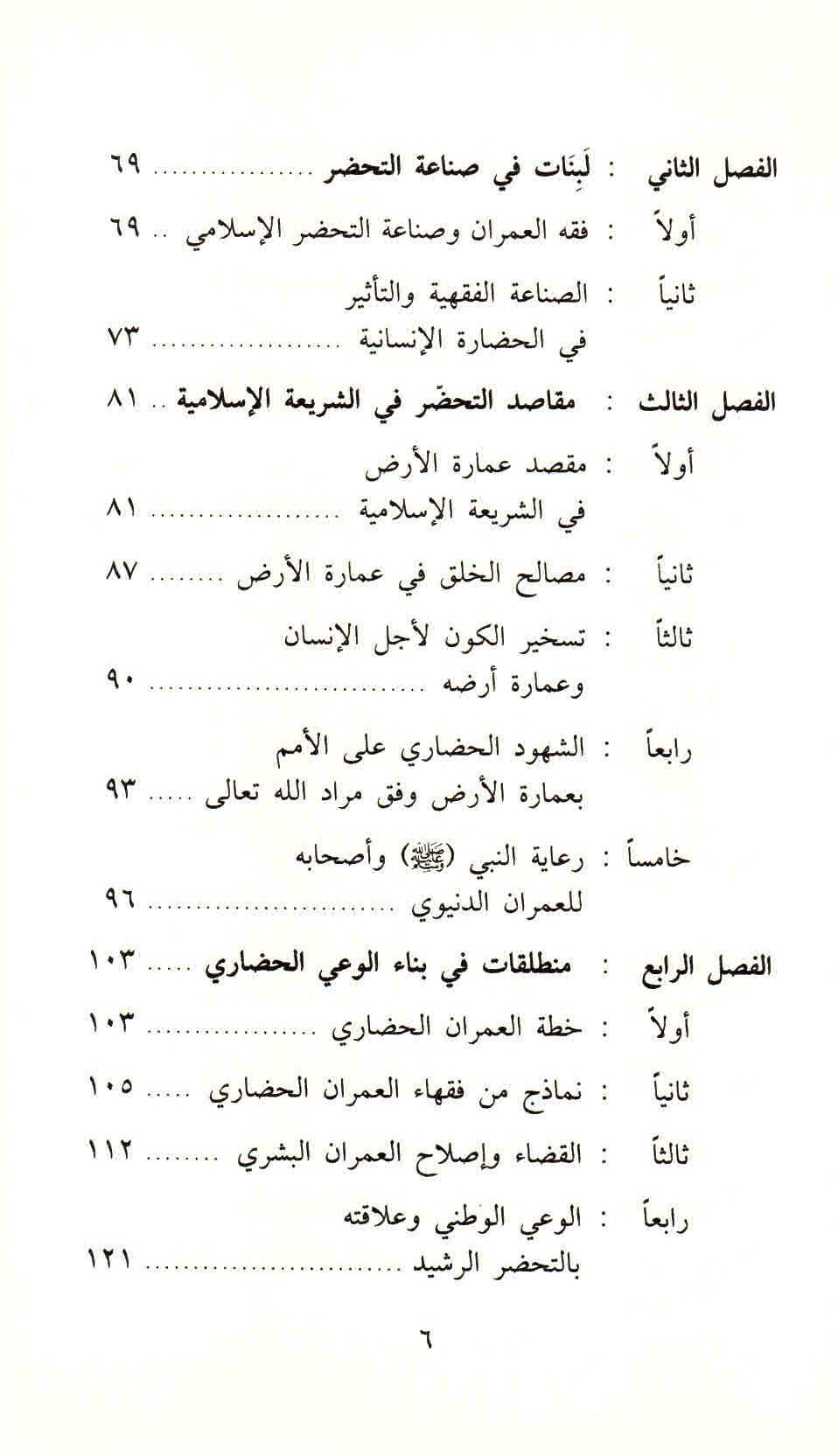 ص 6محتويات كتاب الوعي الحضاري
