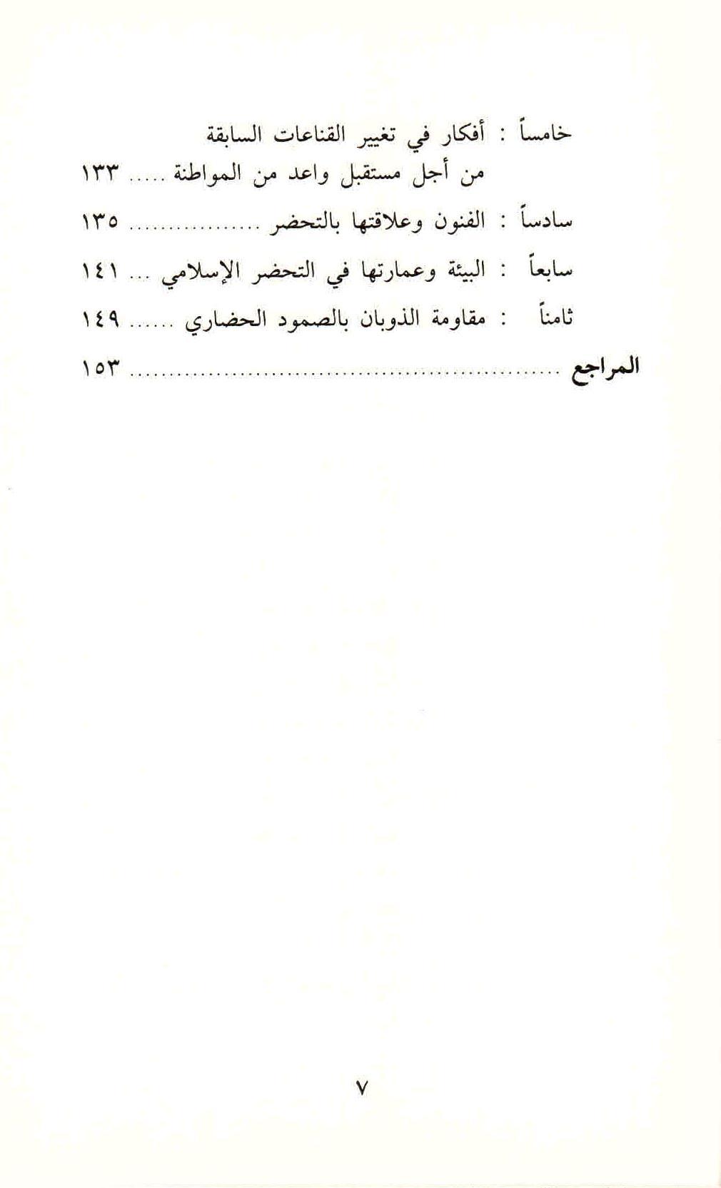 ص 7محتويات كتاب الوعي الحضاري
