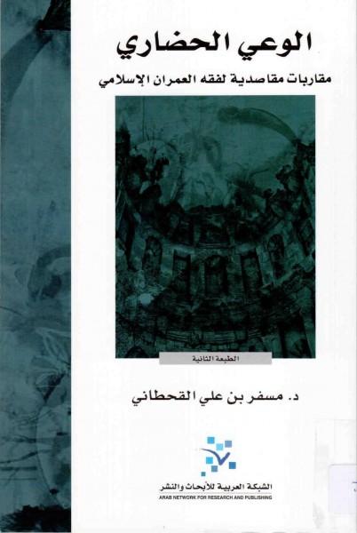 غلاف كتاب الوعي الحضاري