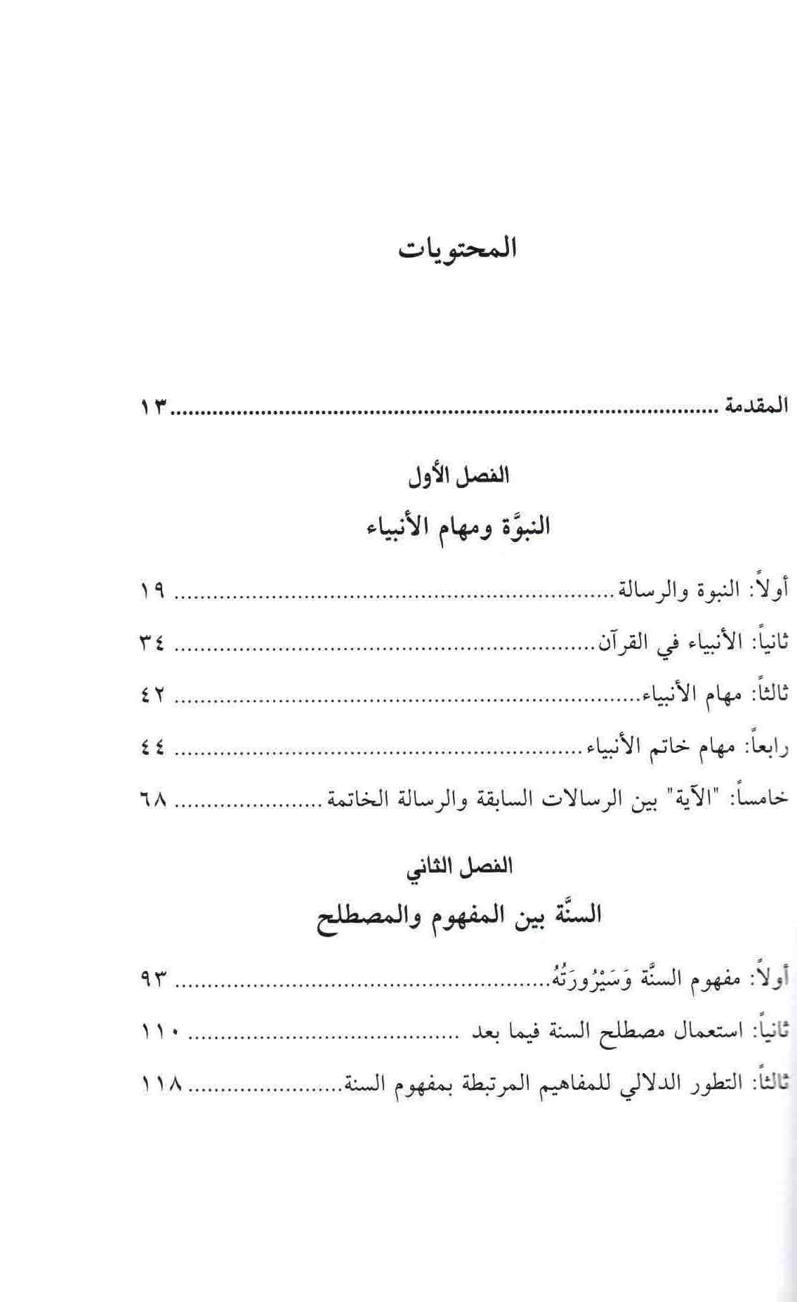 محتويات كتاب إشكالية التعامل مع السنة النبوية