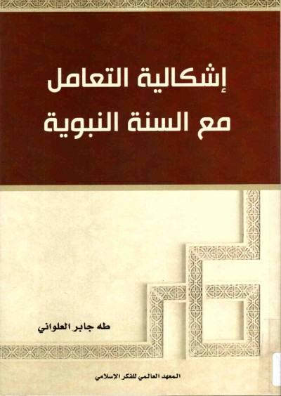غلاف كتاب إشكالية التعامل مع السنة النبوية