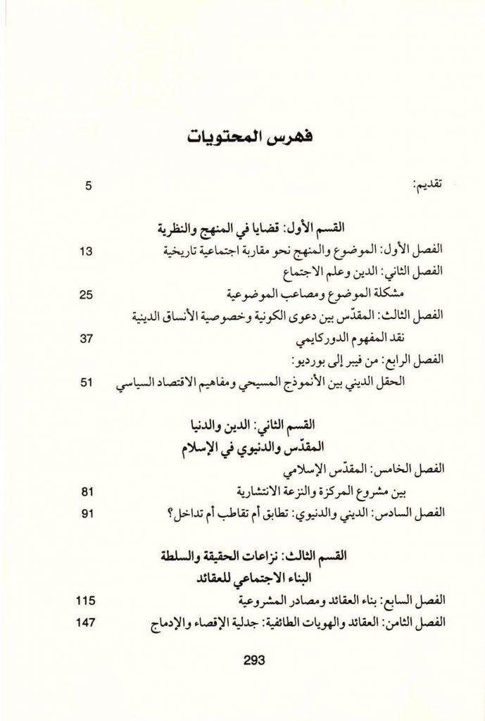 ص. 293 قائمة محتويات كتاب في الموروث الديني