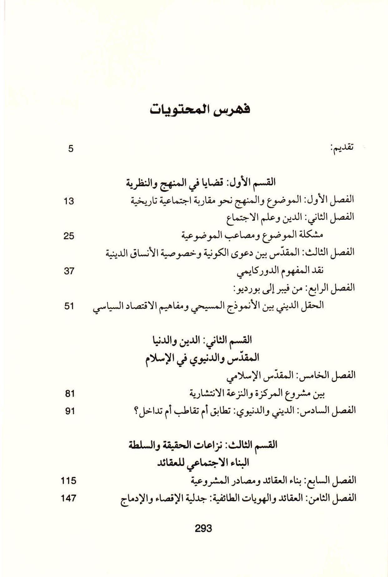 ص 293محتويات كتاب في الموروث الديني الإسلامي