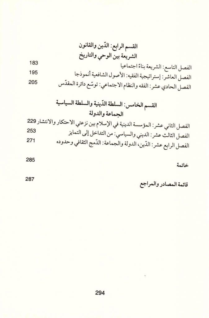 ص. 294 قائمة محتويات كتاب في الموروث الديني