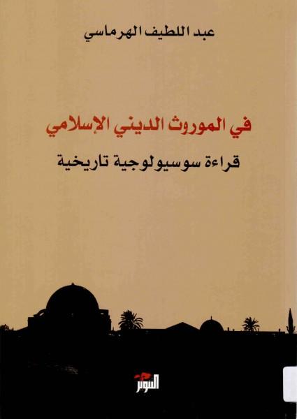 غلاف كتاب في الموروث الديني الإسلامي