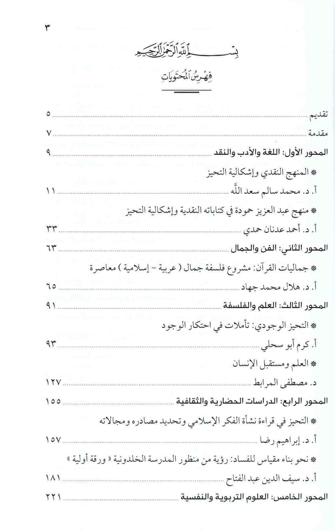ص 3 قائمة محتويات المؤتمر الثاني لفقه التحيز