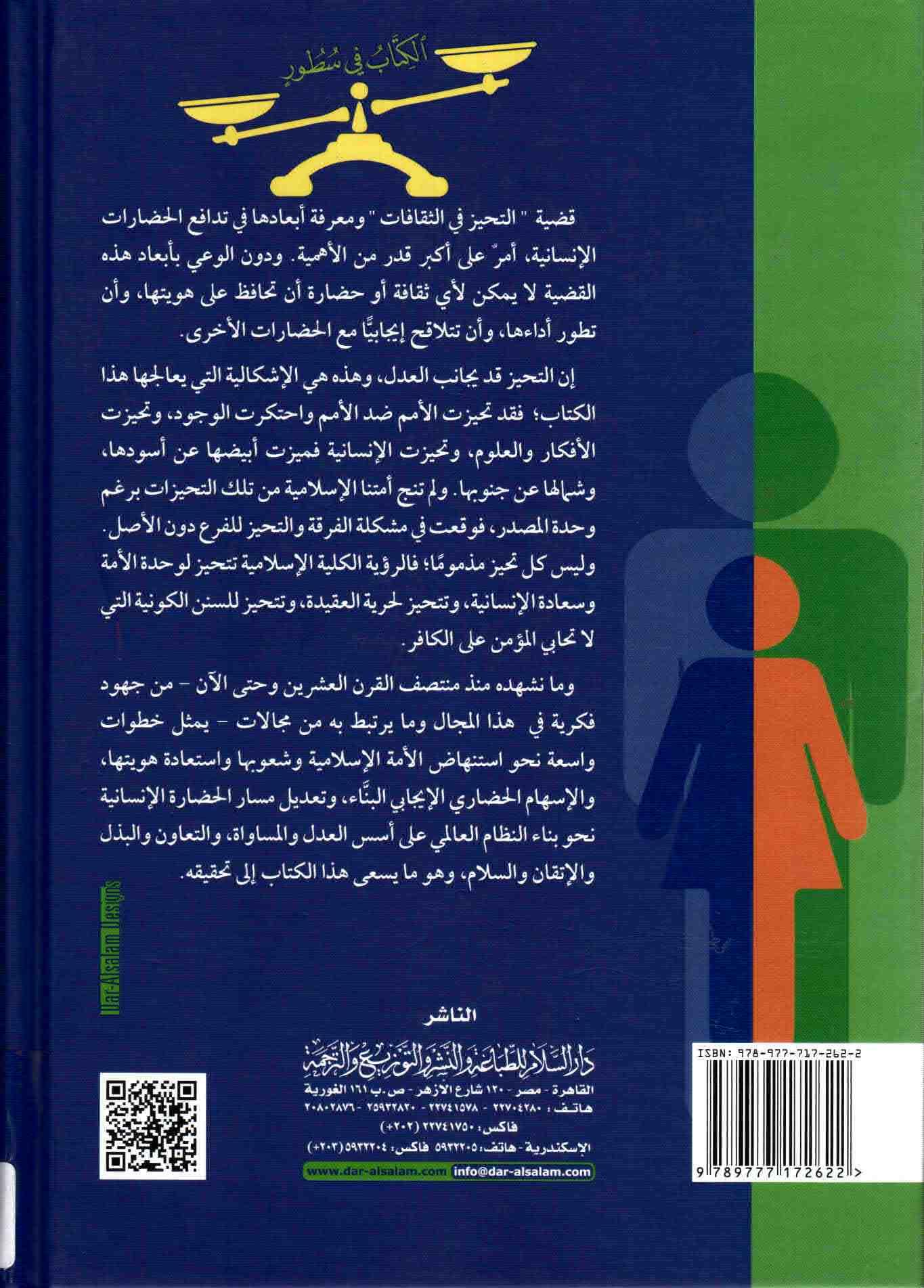 غلاف كتاب فقه التحيز