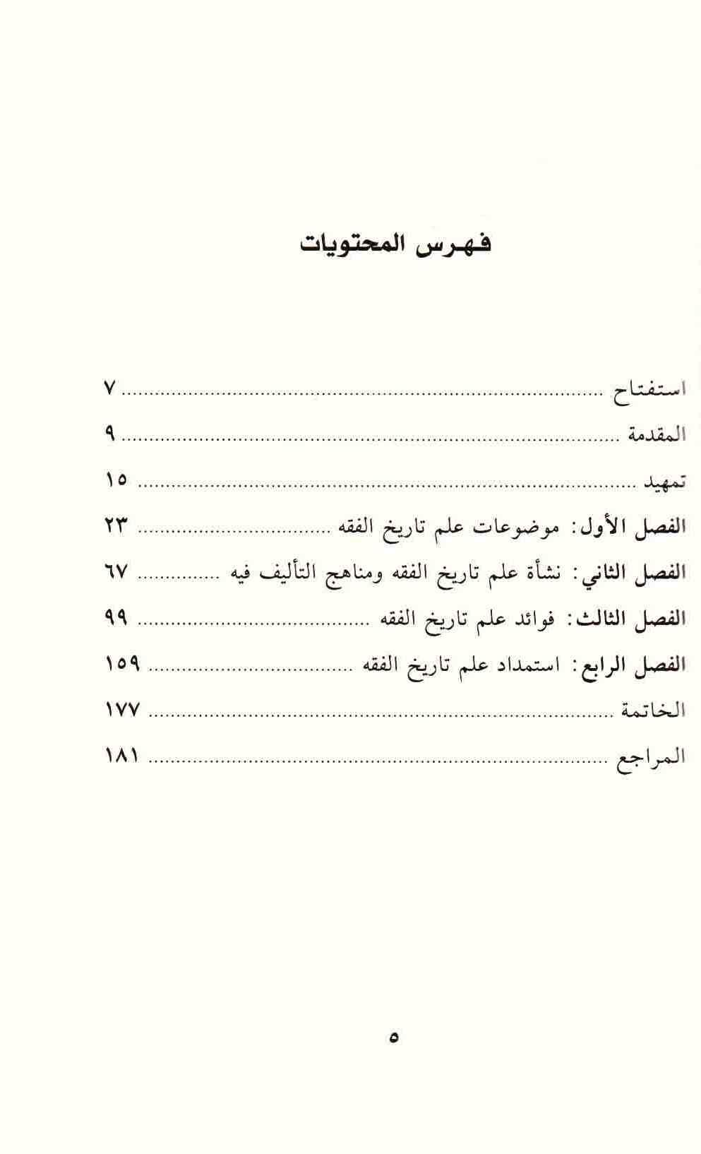 قائمة محتويت كتاب فقه تاريخ الفقه