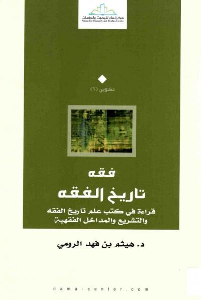 غلاف كتاب فقه تاريخ الفقه