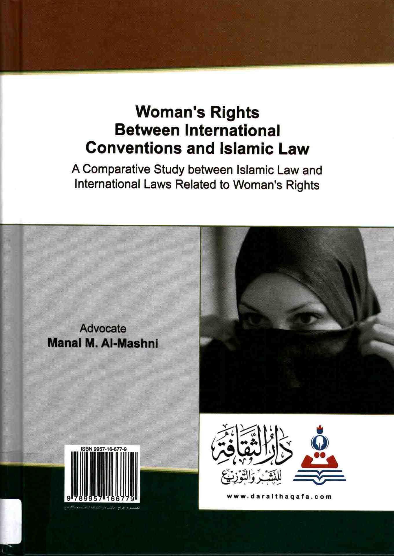 غلاف كتاب حقوق المرأة