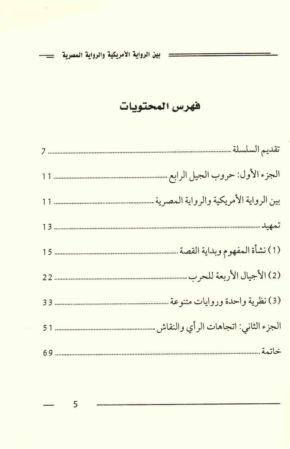 ص 5 محتويات كتاب الجيل الرابع