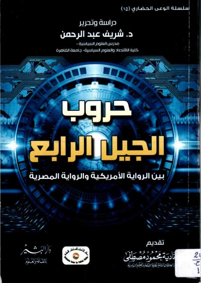غلاف كتاب حروب الجيل الرابع