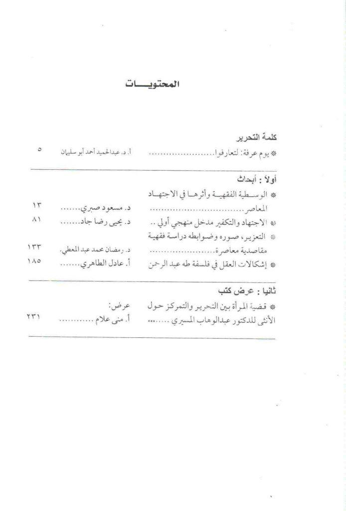 قائمة محتويات العدد 155 مجلة المسلم المعاصر