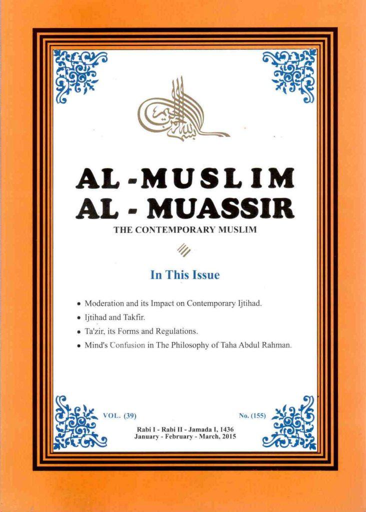 خلفية غلاف العدد 155 مجلة المسلم المعاصر
