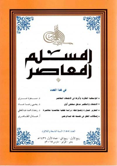 غلاف العدد 155 مجلة المسلم المعاصر