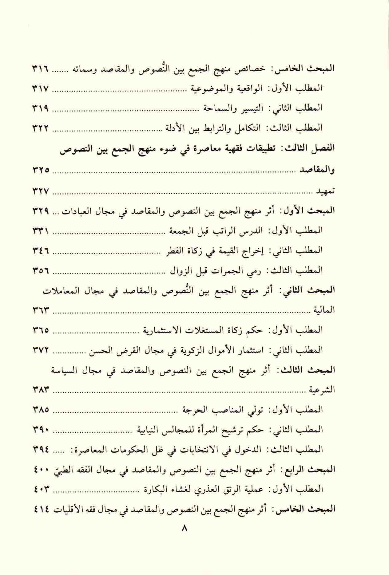 ص 8 محتويات كتاب استثمار النص الشرعي