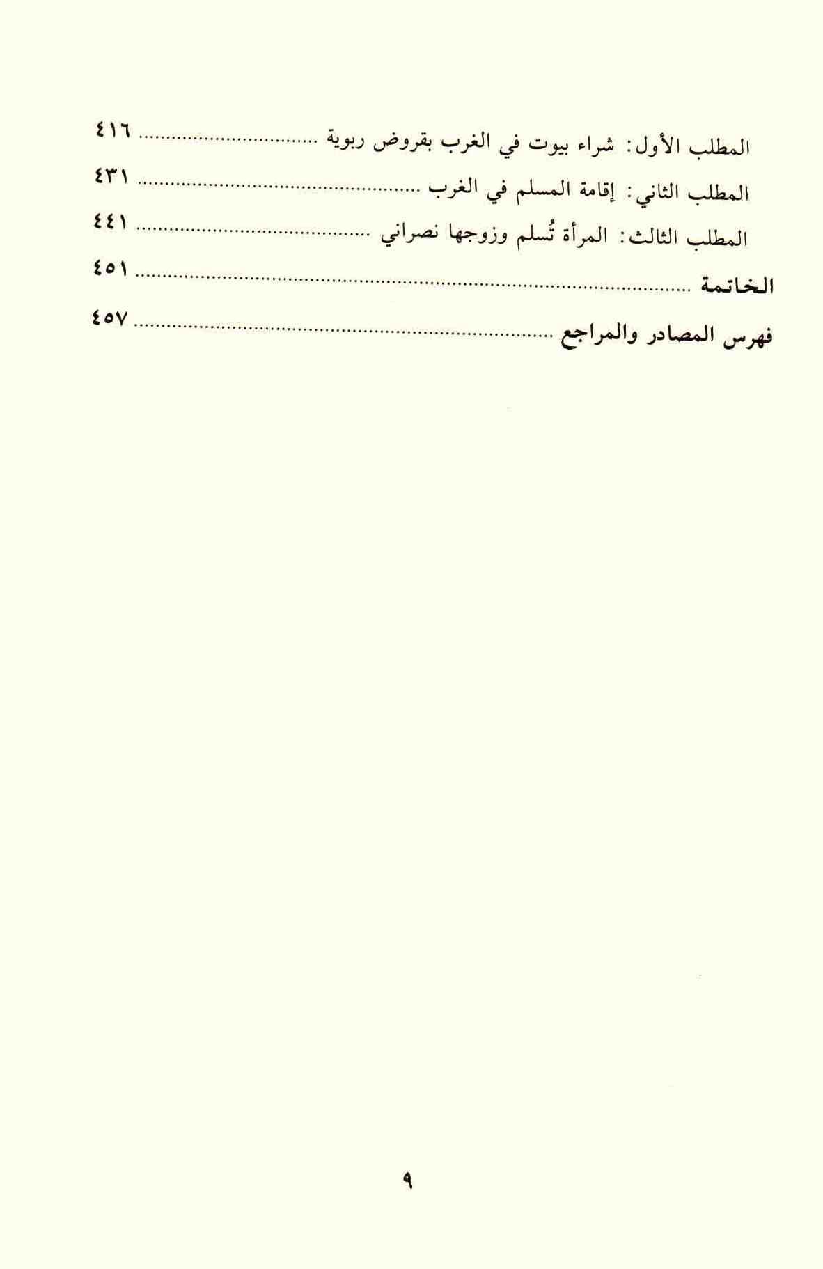 ص 9 محتويات كتاب استثمار النص الشرعي