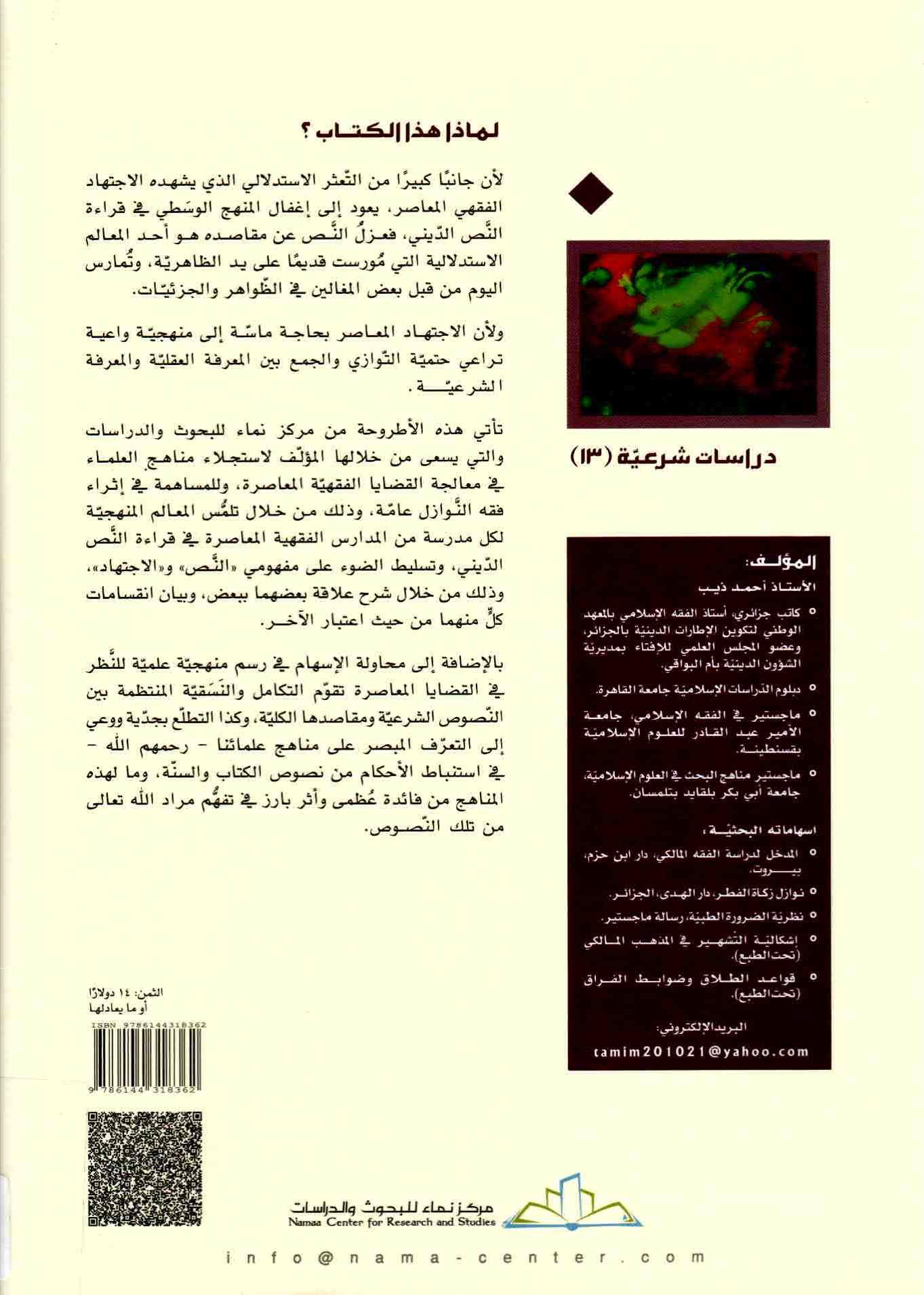 غلاف كتاب استثمار النص الشرعي