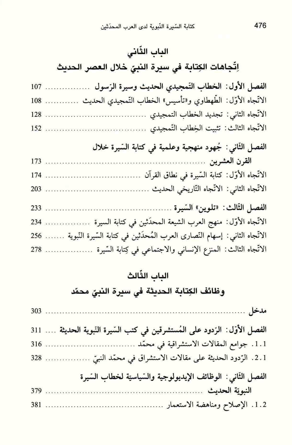 ص476 محتويات كتابة السيرة النبوية