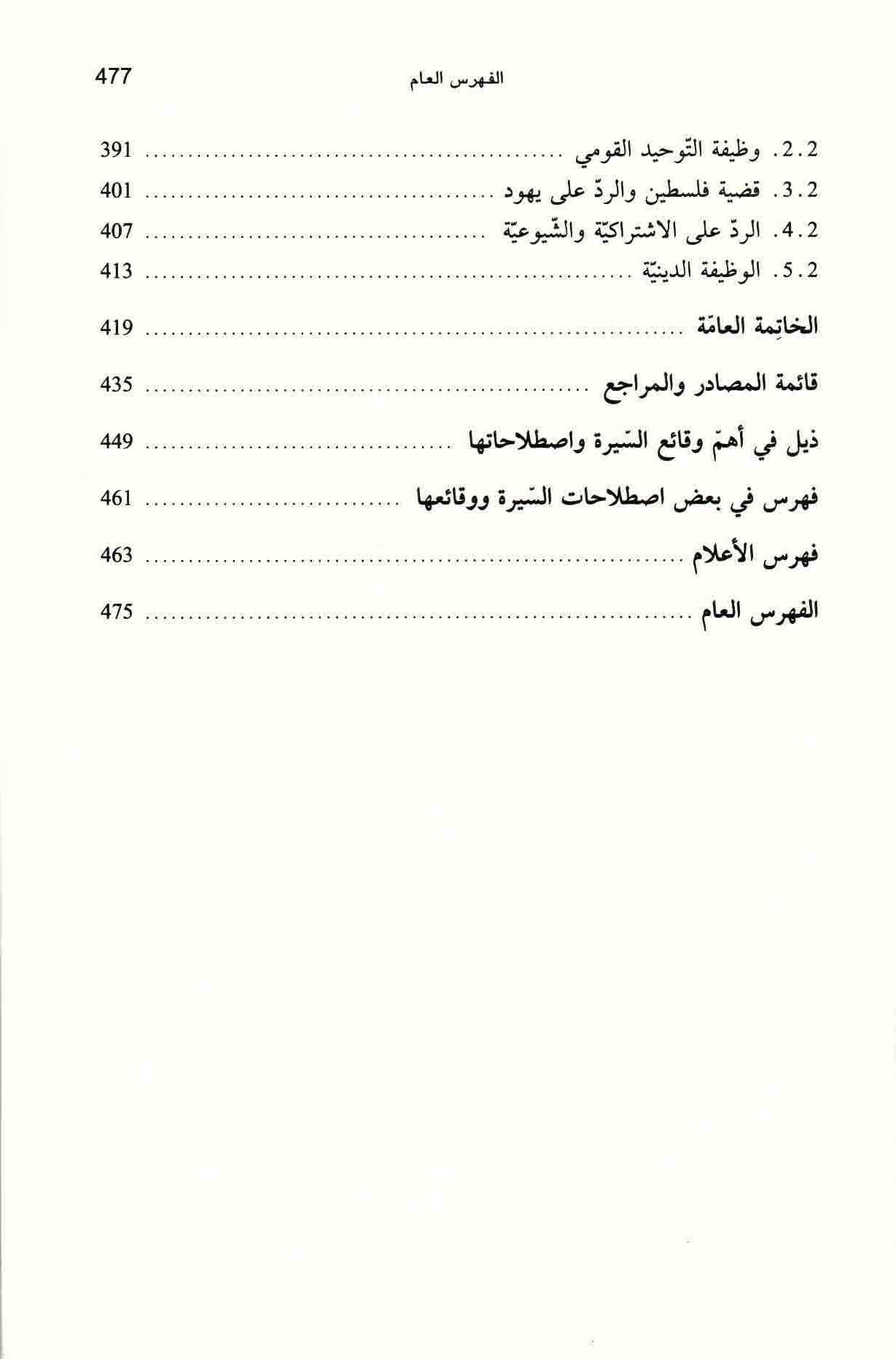 ص477 محتويات كتابة السيرة النبوية
