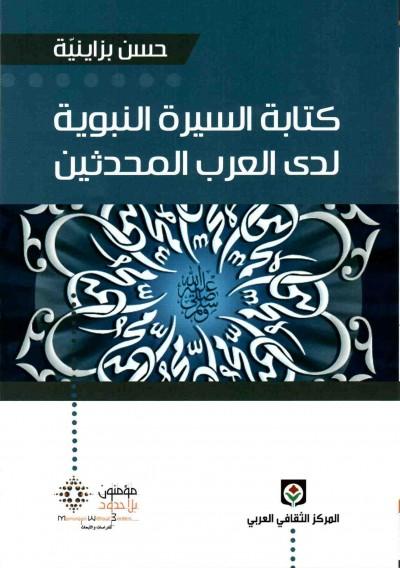 غلاف كتاب كتابة السيرة النبوية