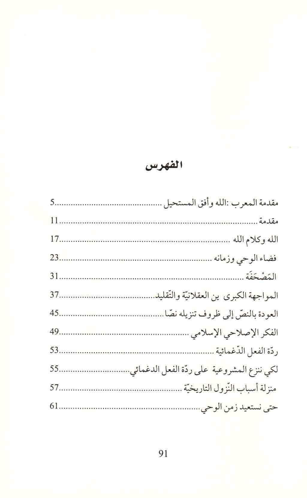 ص 91 محتويات كتاب ما لم يقله القرآن