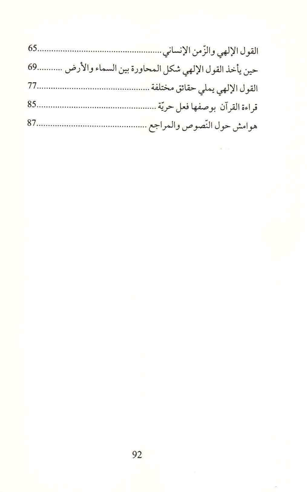 ص 92 محتويات كتاب ما لم يقله القرآن